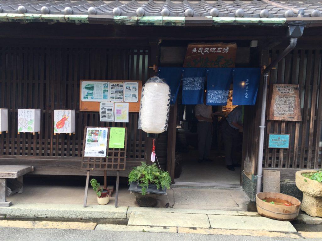 花井家住宅