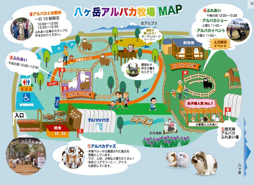 八ヶ岳アルパカ牧場MAP