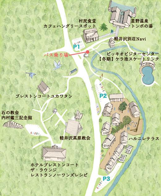 軽井沢星野エリアマップ