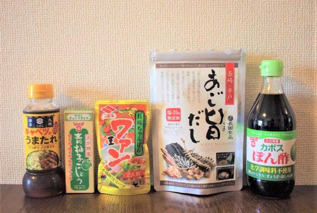 九州のローカル調味料
