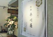 平川屋カフェ店舗