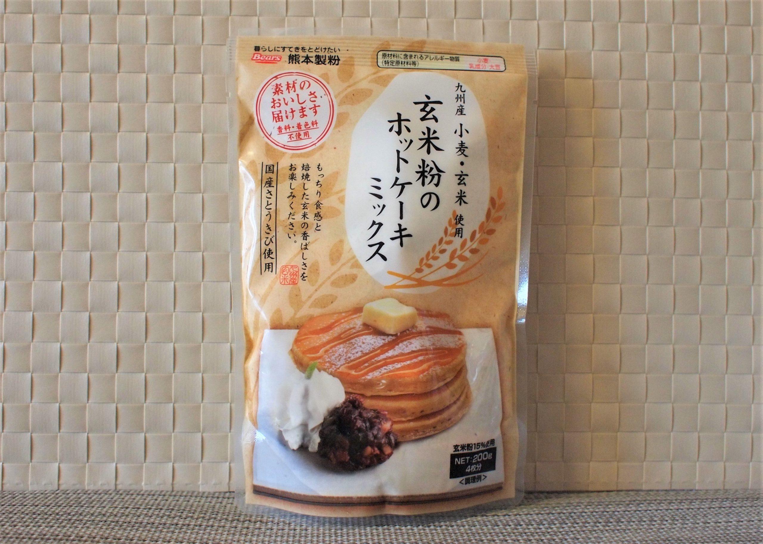 玄米粉ホットケーキミックス