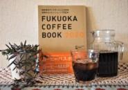 福岡のコーヒー