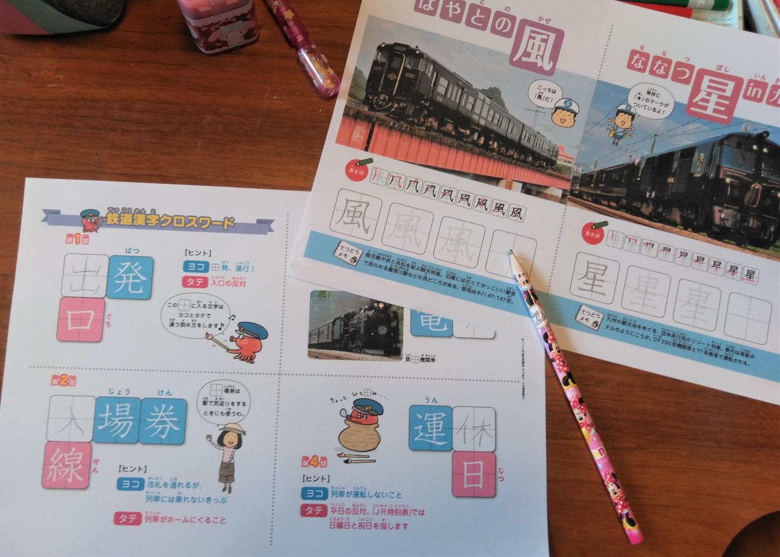 鉄道漢字ノート