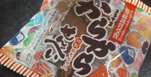 からから煎餅(個包装)