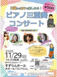 神戸市北区親子コンサート