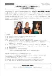 神戸市北区親子コンサートプレスリリース