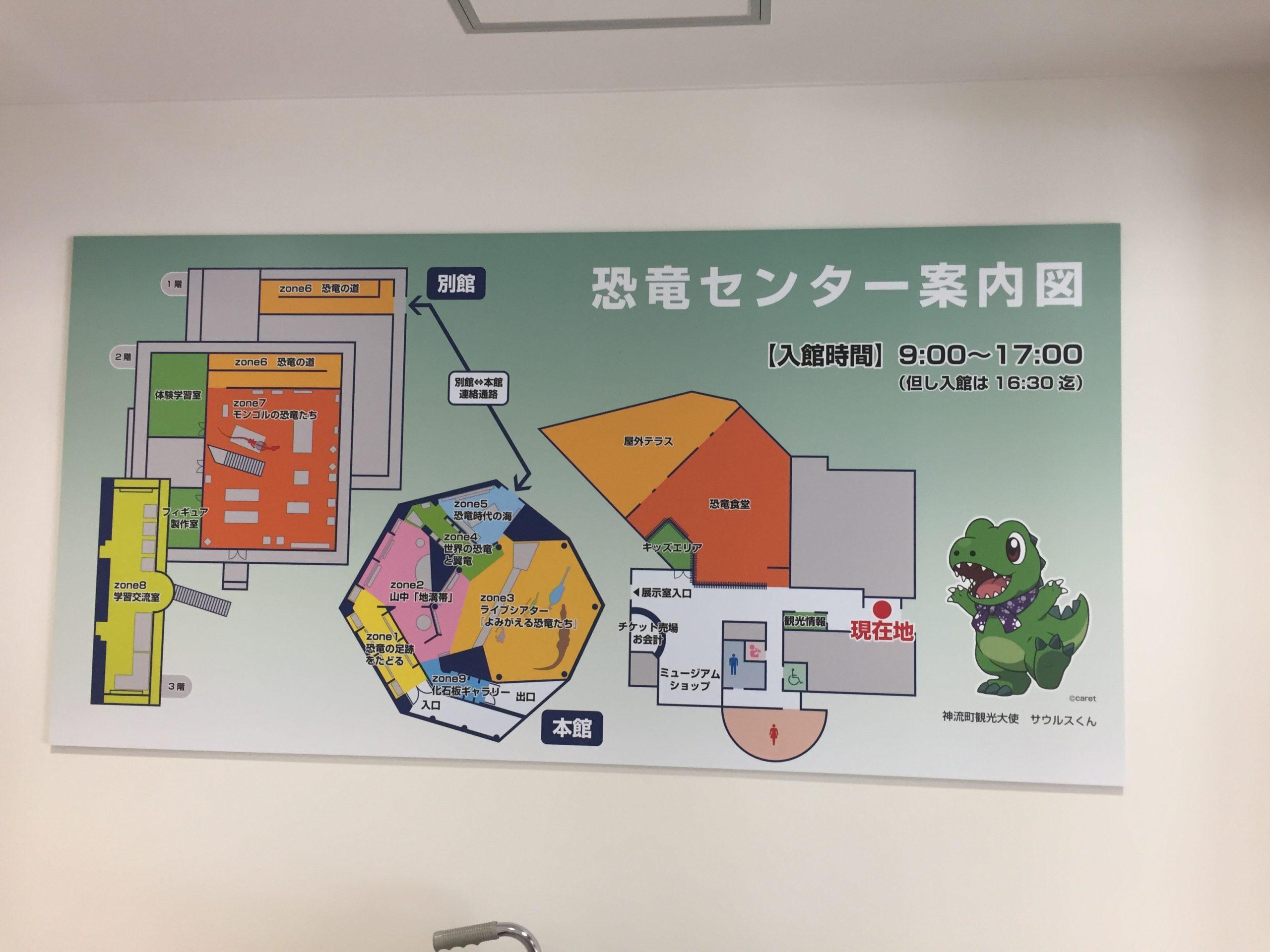 恐竜センター案内図