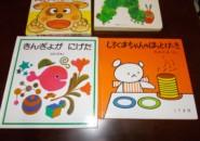 ママのオススメ絵本