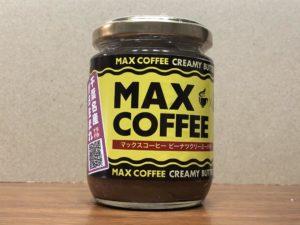 マックスコーヒーピーナッツバター